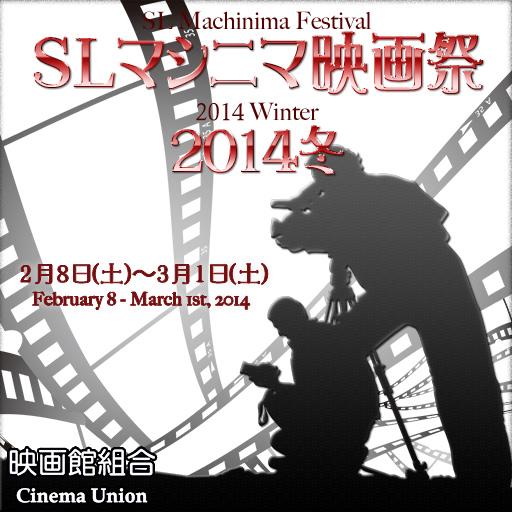 Secondlifeマシニマ映画祭2014冬