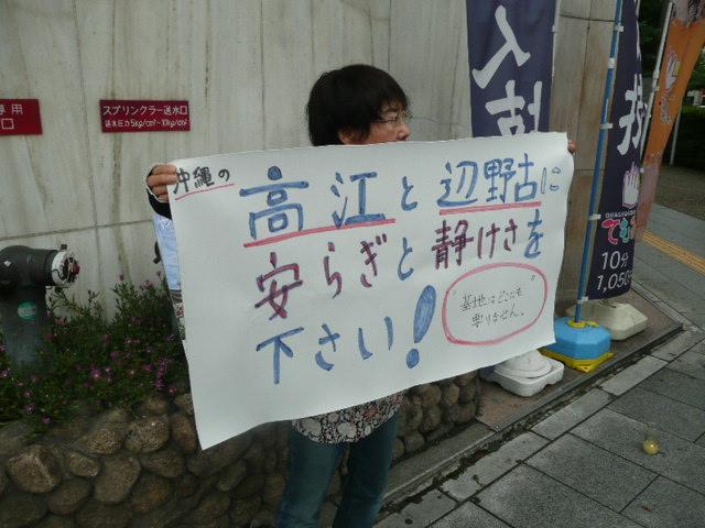 6/23基地はいらない写真1