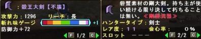 殻王大剣【不壊】
