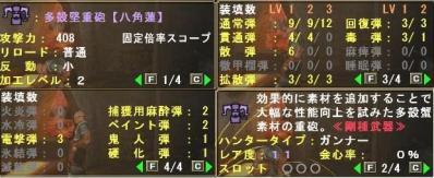 多殻堅重砲【八角蓮】