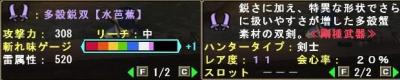 多殻鋭双【水芭蕉】