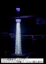 LEDスカイツリー2