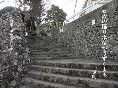 浜脇中学校正門