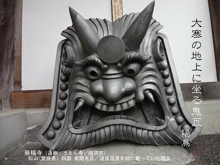 四国・菊間鬼瓦(日)
