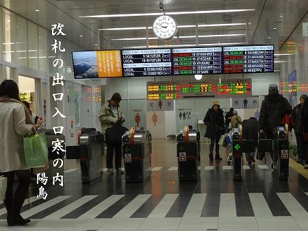 JR大分駅改札口