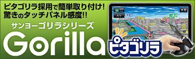 banner_gorilla[1]