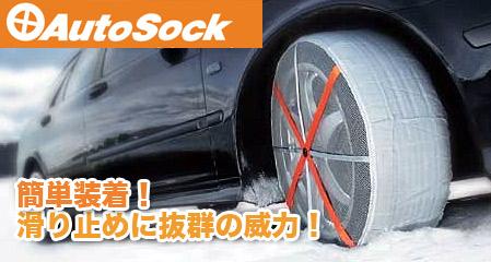 autosock[1]
