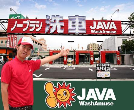 Java U Car Wash