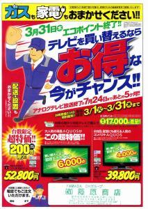 テレビキャンペーン