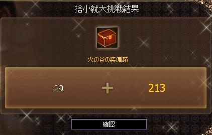 hinotanihuyasu767899.jpg