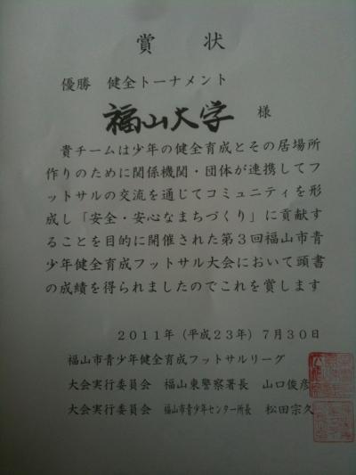 福山健全育成フットサル カップ戦(2011:7:30 sat)