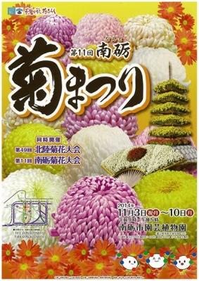 菊祭り2014
