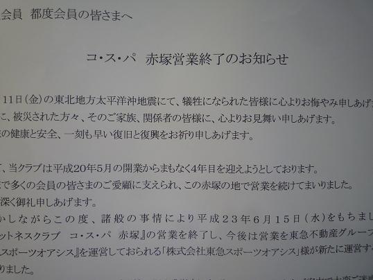 2011_0510戸田別館 0002