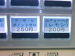 缶チューハイ200円