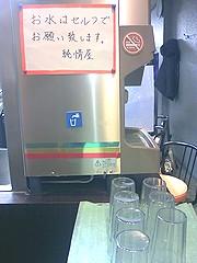 純情屋セルフ水