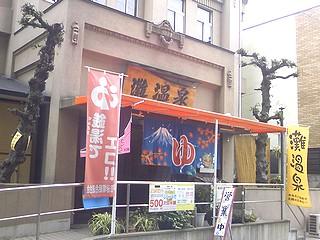灘温泉六甲道店