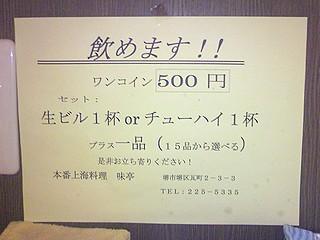 ワンコイン500円