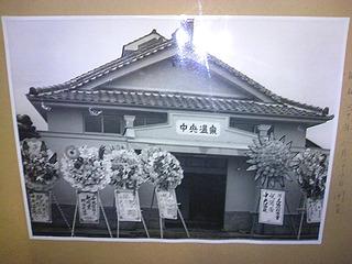 昭和30年に改装した時の写真