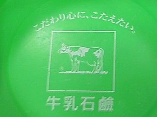 牛乳石鹸桶
