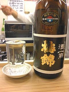 タカダ純米原酒「梅錦」¥500