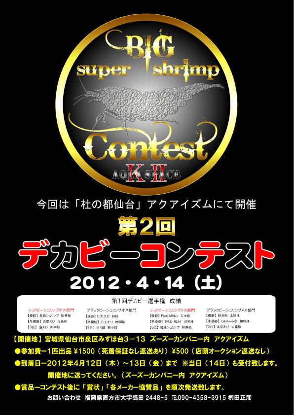 2012-04-14dekabi-senndai-kuro.jpg