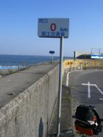 海抜0km地点