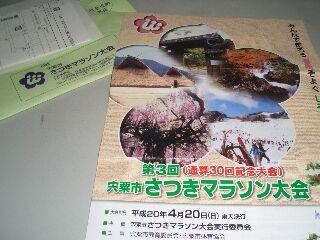 20080223003028