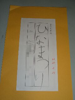 20080227215401