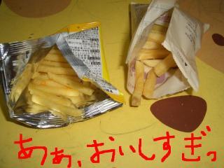 さっそく食べてみよう!