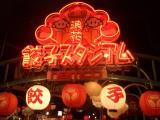 餃子ミュージアム