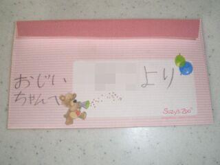 次女ふしぎちゃんの手紙