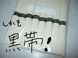 揖保の糸(黒帯)