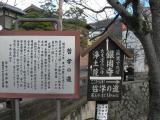 銀閣寺と哲学の道