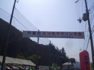 さつきマラソン2009
