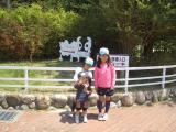 六甲山牧場だ
