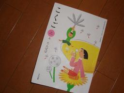 ふしぎちゃんの教科書