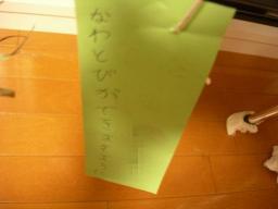 ふしぎちゃんの願い事3