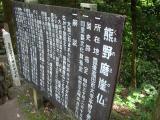 熊野磨崖仏の説明