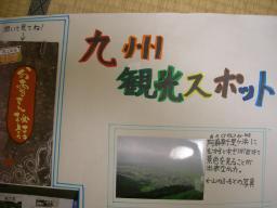 九州周遊記だ!