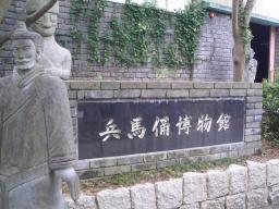 兵馬俑博物館?