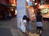 南京町に行こう!