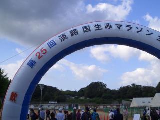 国生みマラソン大会