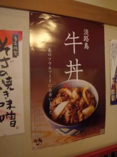 淡路島牛丼プロジェクト