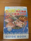グルメ道楽2009