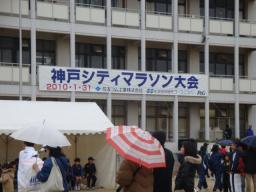 神戸シティマラソン