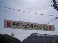 三ツ塚マラソンスタート地点