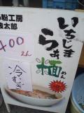 いちじまらぁ麺?