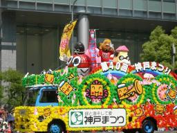 ゆるキャラパレード2