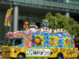 ゆるキャラパレード3