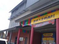 太秦映画村だっ